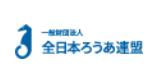 全日本ろうあ連盟 – 1.png
