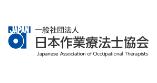 日本作業療法士協会.png