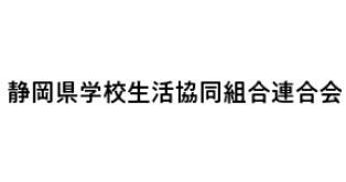 静岡県学校生活協同組合連合会.png