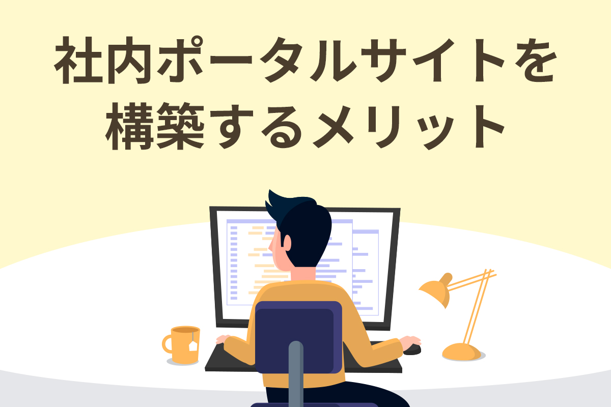 社内ポータルサイトを構築するメリット