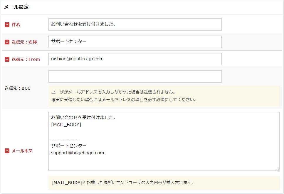 お問合せ受付後に送られるメールの設定