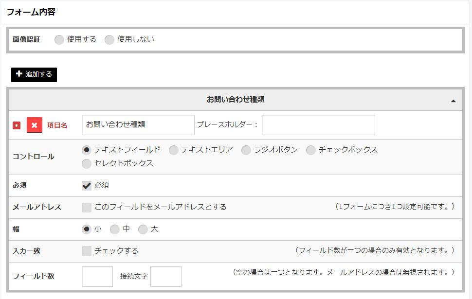 フォーム内容を追加して、項目を設定する