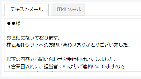 テキストメール、HTMLメール両方に対応