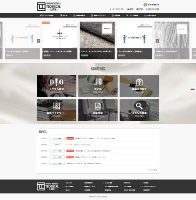 会員制縫製技術情報サイト