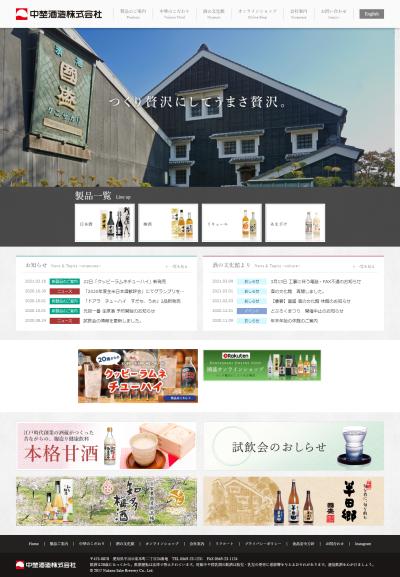 中埜酒造株式会社 様