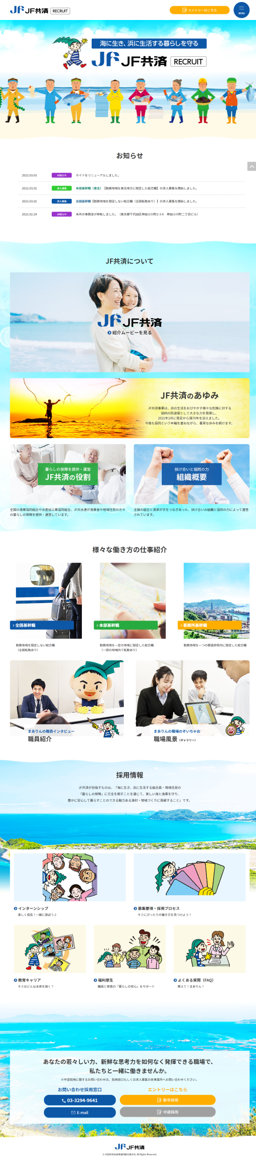 JF共水連採用サイト