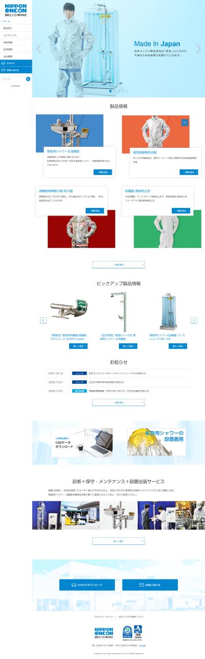 日本エンコン株式会社 様