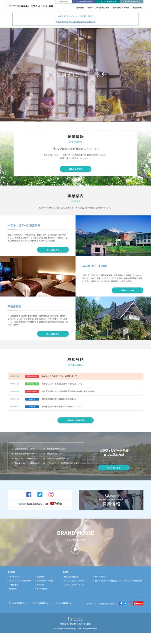 総合WEBサイト