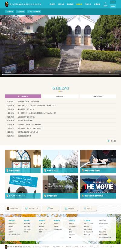 青山学院横浜英和中学高等学校