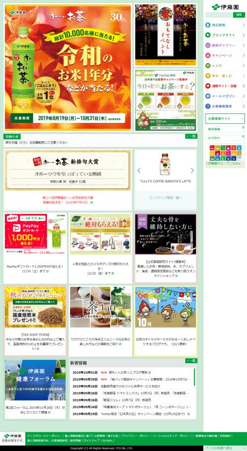 伊藤園 商品情報サイト